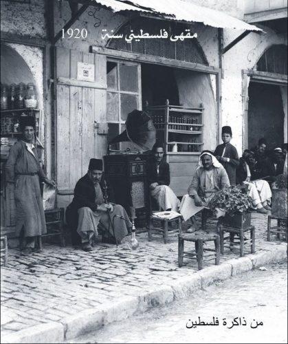 Cafe di Palestina pada tahun 1920